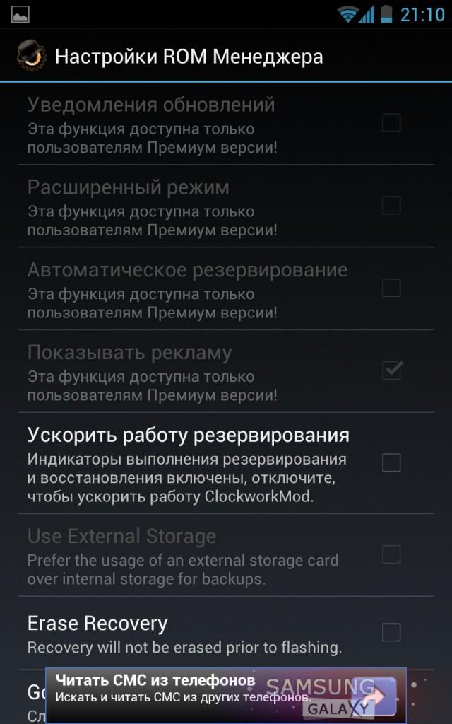 Обзор CyanogenMod 9 для Samsung Galaxy Note N7000