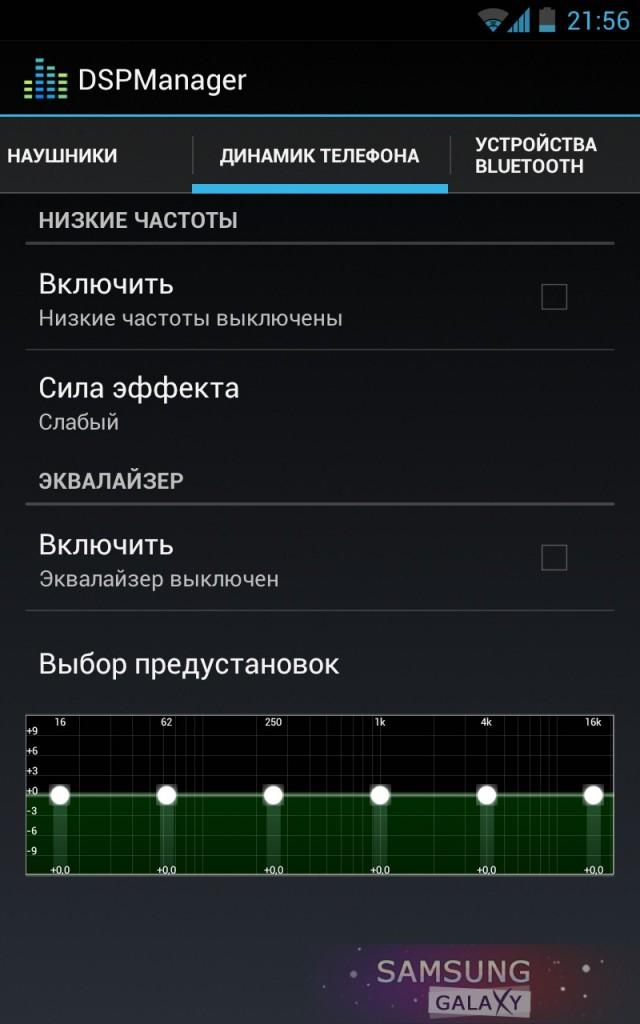 Обзор CyanogenMod 9 для Samsung Galaxy Note N7000 - настройка звука