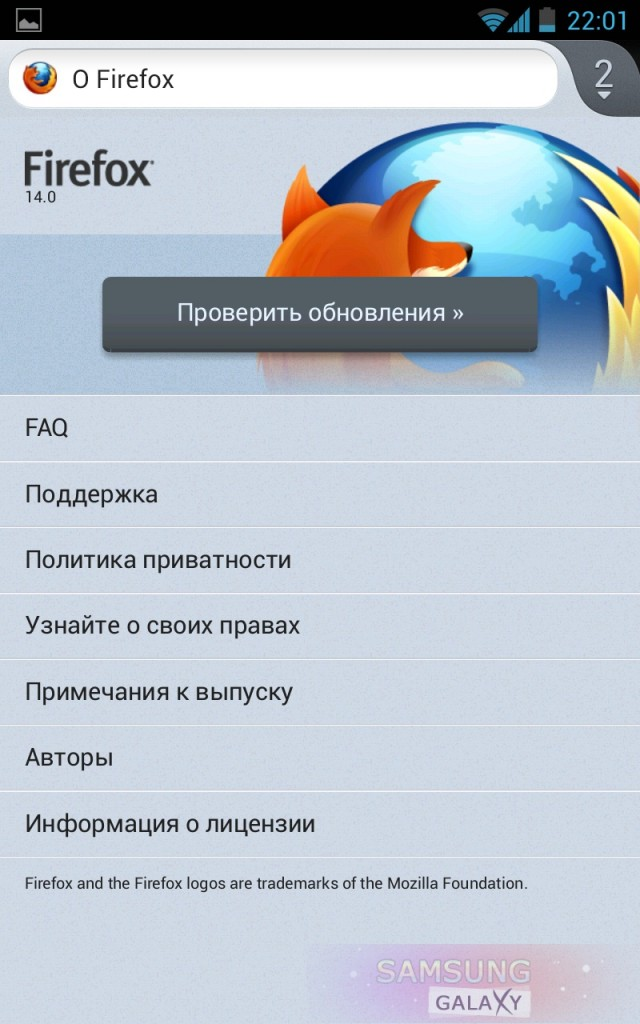 Firefox 14 для Samsung Galaxy Note, Ace, S III, Gio