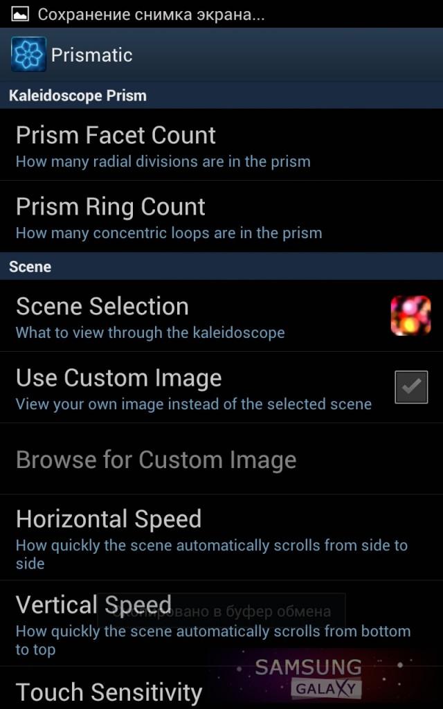 Prismatic - обои-калейдоскоп для Samsung Galaxy, настройки