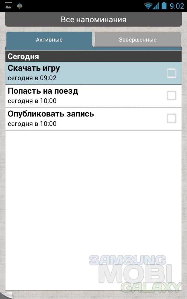 """""""Помнить Всё"""" для Samsung Galaxy"""