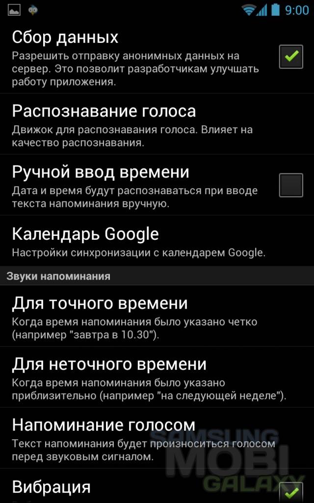 """""""Помнить Всё"""" для Samsung Galaxy - настройки"""