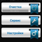 SCleaner для Android