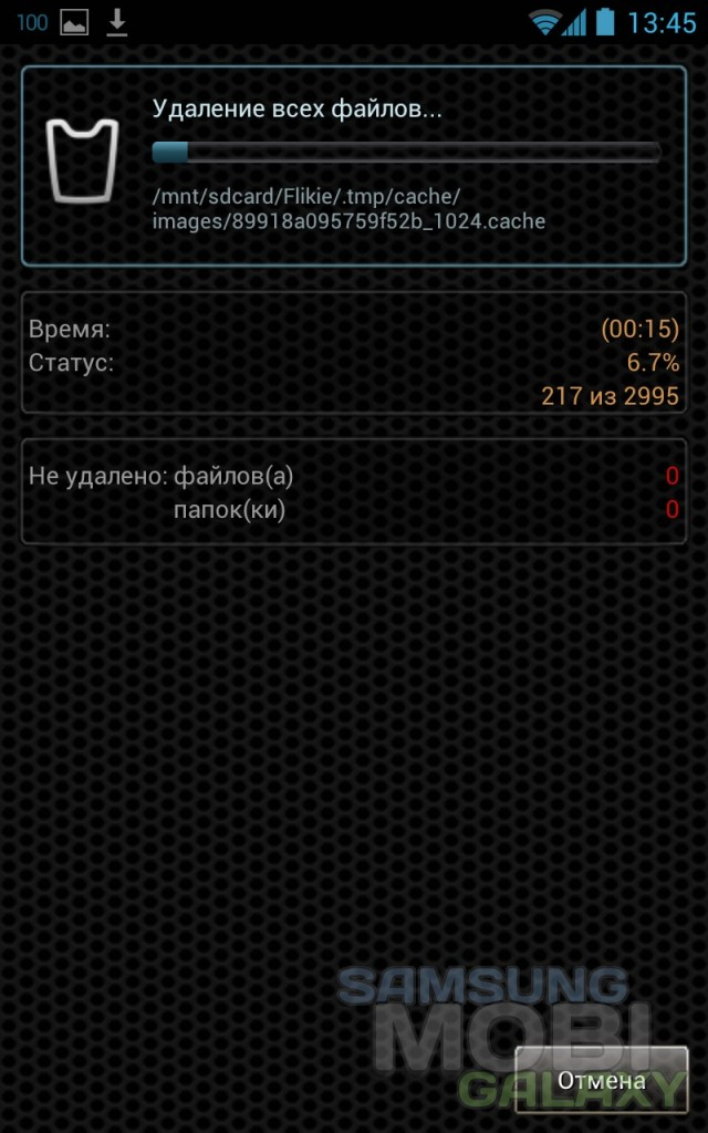 SCleaner для Samsung Galaxy Ace, Gio S3 Note S2 Tab