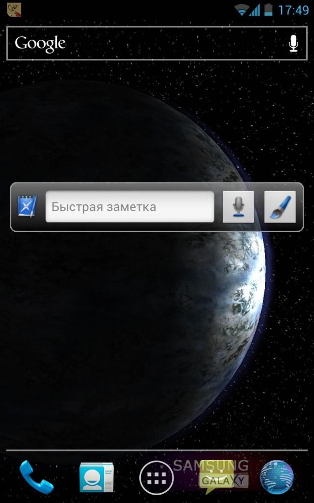 Note Everything - виджет для рабочего стола
