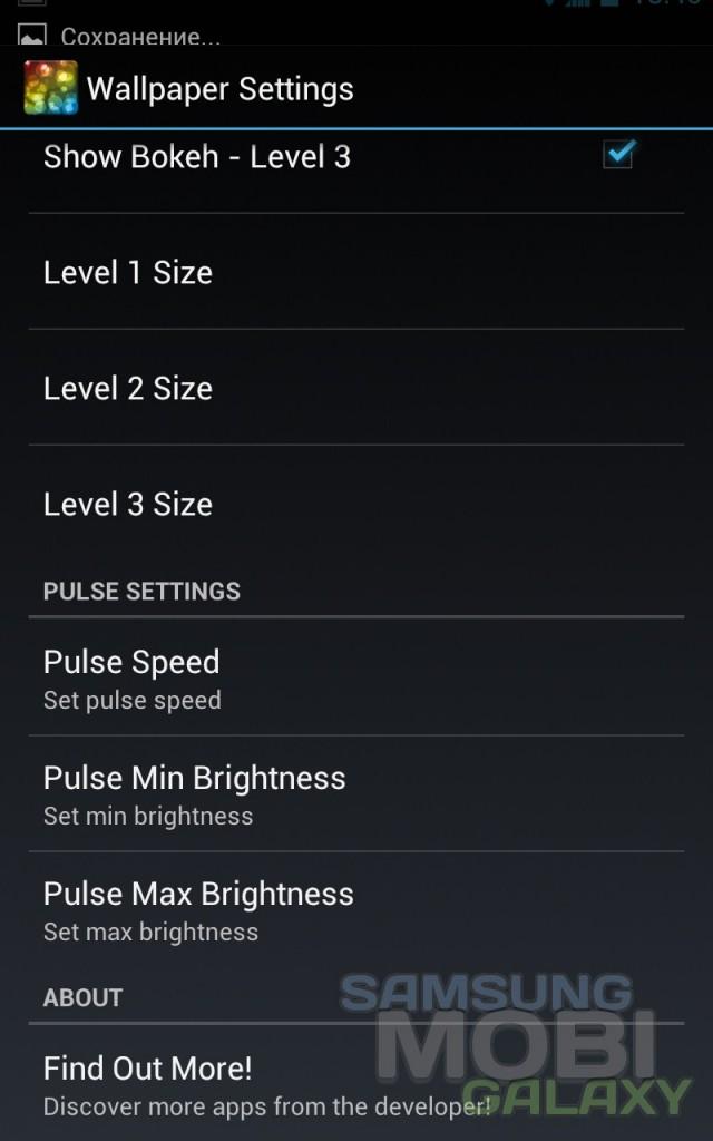 Super Bokeh - живые обои для Samsung Galaxy, настройки