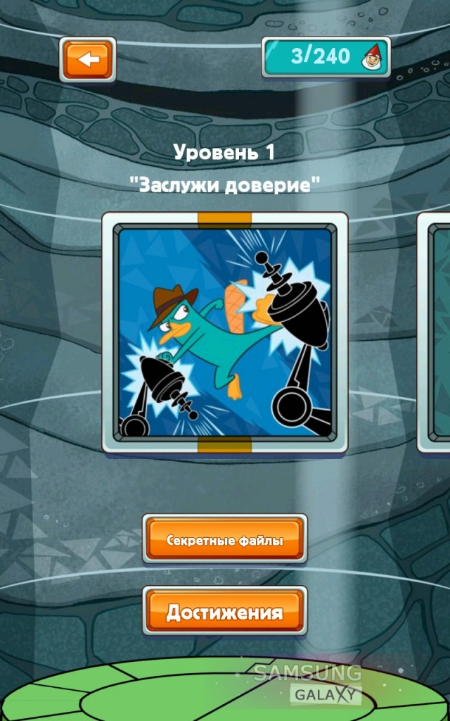 Where's My Perry для Samsung Galaxy Note, S III, Ace, Gio