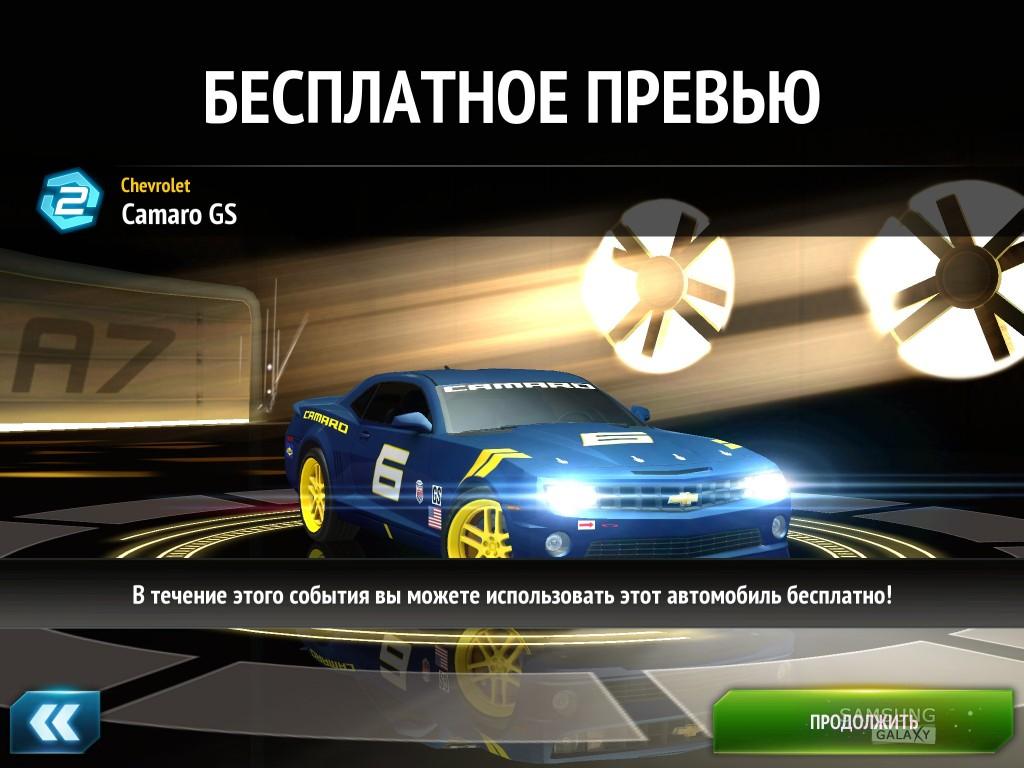 Машины из Asphalt 7 Heat - Chevrolet Camaro GS