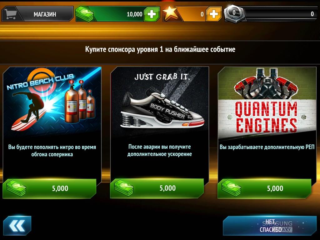 Asphalt 7 Heat - выбор спонсора в игре
