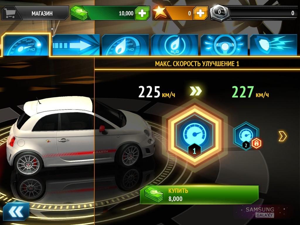 Asphalt 7 Heat - апгрейд автомобилей