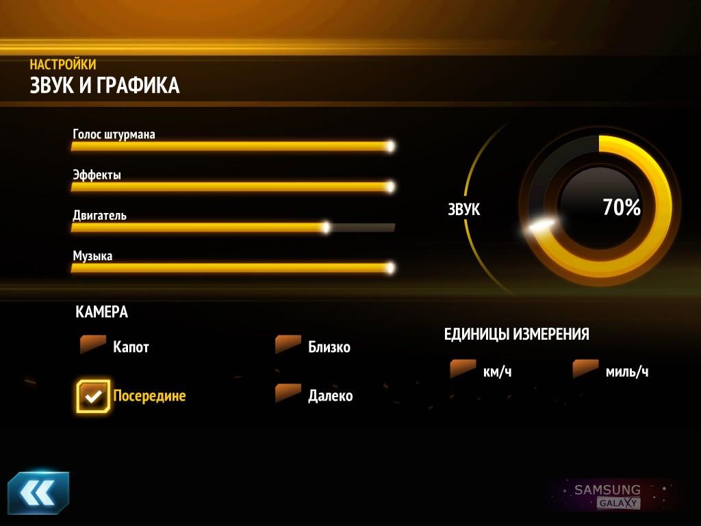 Asphalt 7 Heat для Samusng Galaxy - настройки графики