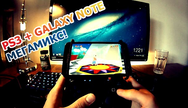 Samsung Galaxy Note и джойстик от PS3