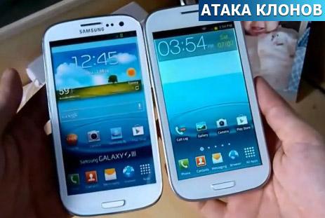 Китайский клон Samsung Galaxy S III