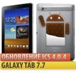 Обновление Samsung Galaxy Tab 7.7 до ICS