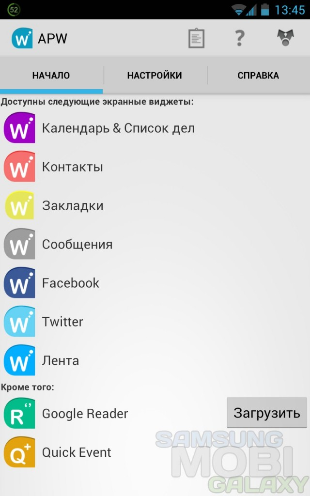 Android Pro Widgets для Samsung Galaxy