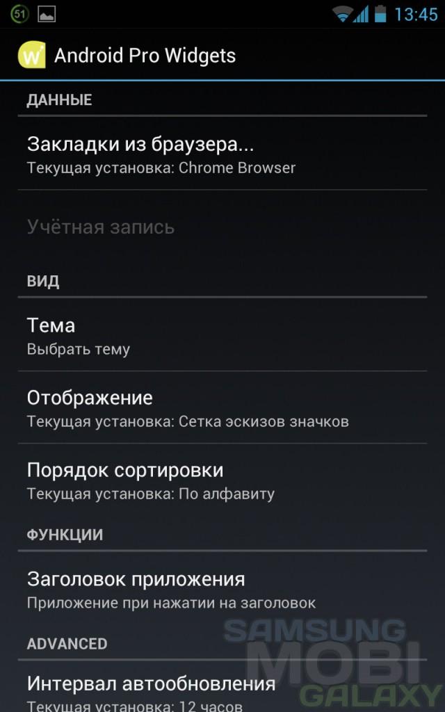 Android Pro Widgets для Samsung Galaxy настройки