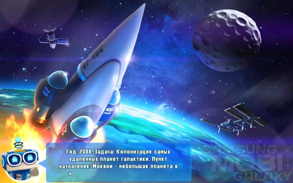 Стратегия Cosmic Colony для Samsung Galaxy Note Ace 2 Gio Tab