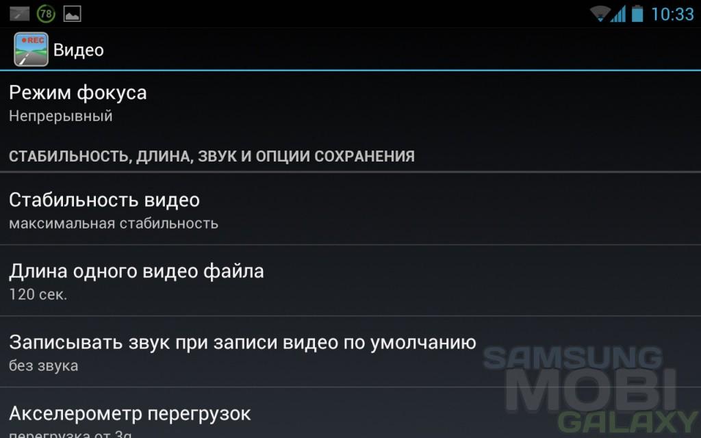 Программа видеорегистратор из Samsung Galaxy