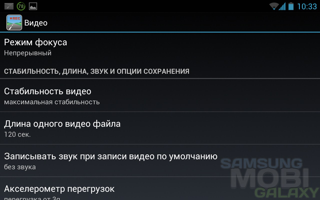 Samsung galaxy s 2 как видеорегистратор видеорегистратор заказать по почте