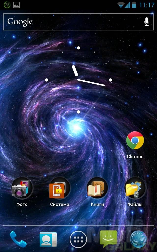 Живые обои Galaxy Pack для Андроид