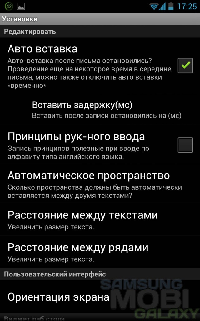 Handrite Note Pro - заметки для Samsung Note S3 Ace 2 Gio