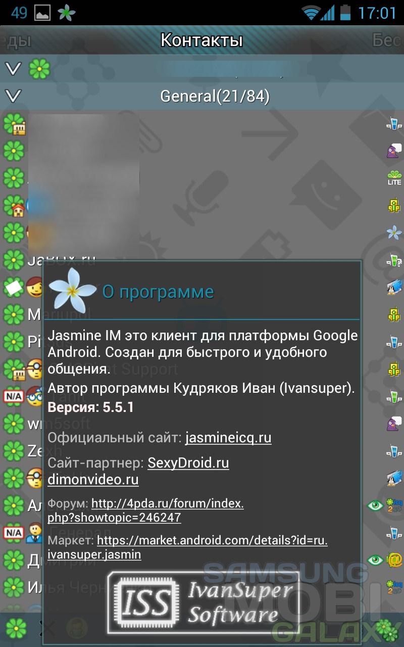 Лучший Icq Клиент Андроид