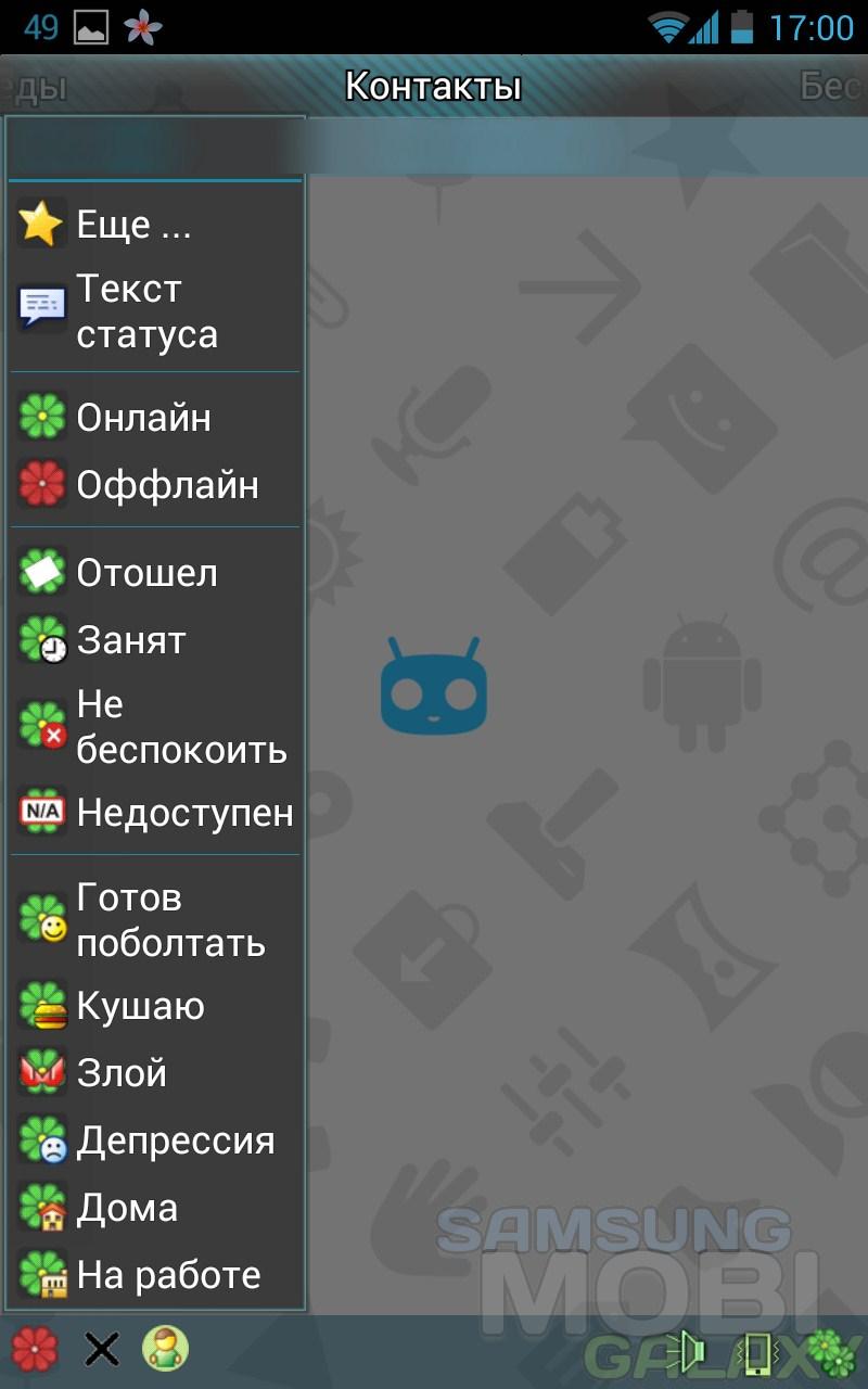 Jasmine 5.5.1 Icq Android Скачать