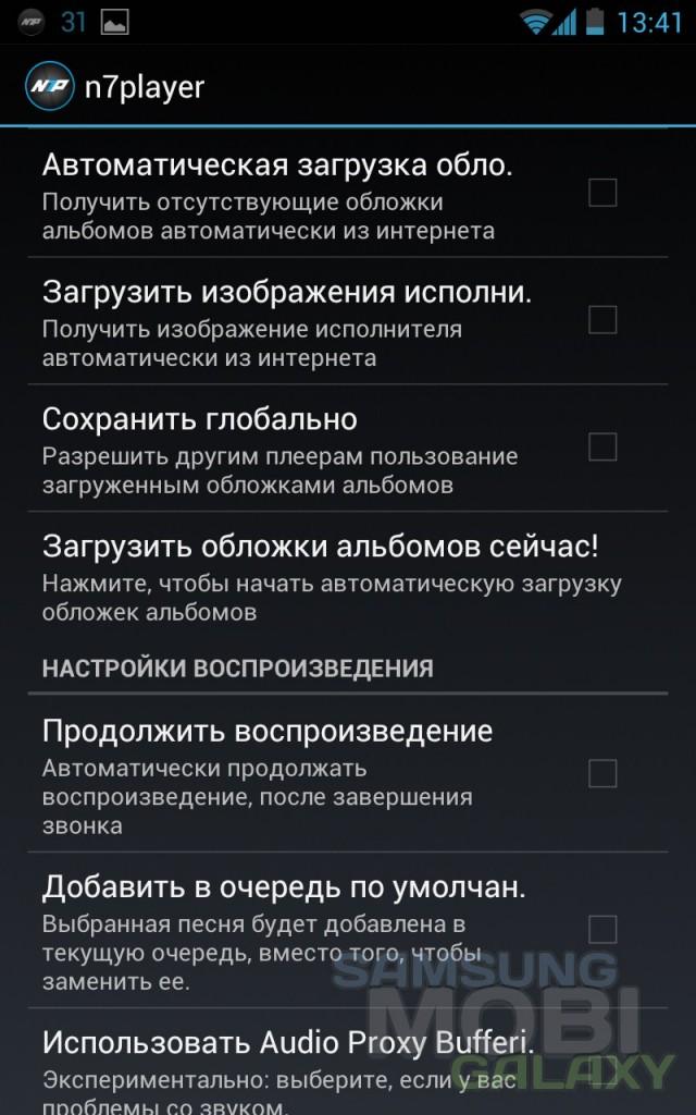 n7player - музыкальный плеер для Samsung Galaxy - настройки