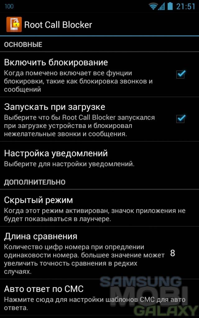 Заблокировать Звонки И Смс На Андроид