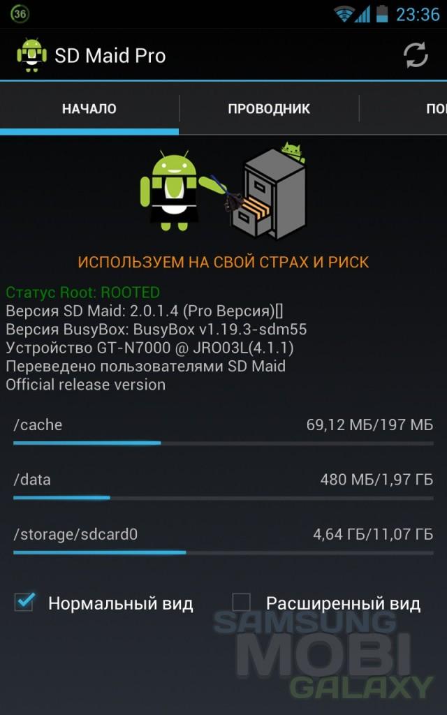 Программа SD Maid Pro 2.0.1.4 для Андроид