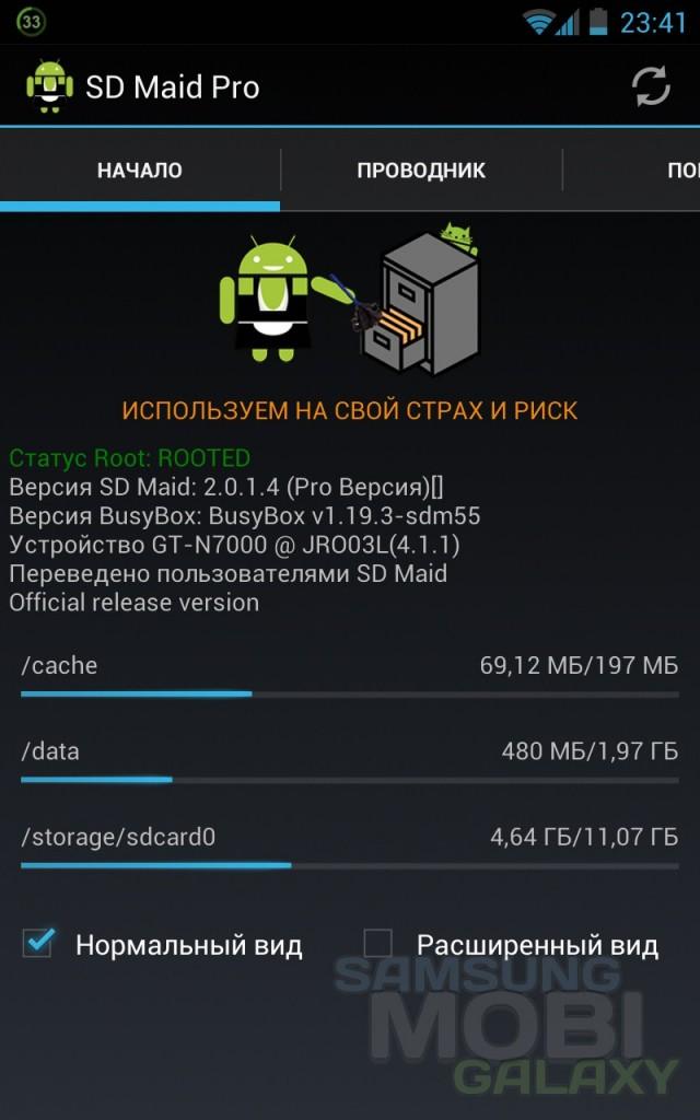 Программа SD Maid Pro 2.0.1.4 для Samsung Galaxy Note S III Ace 2 Gio Tab