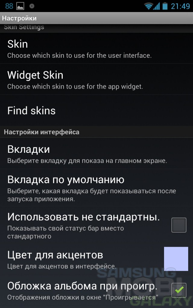 UberMusic для Galaxy Note Ace 2 S III и Gio