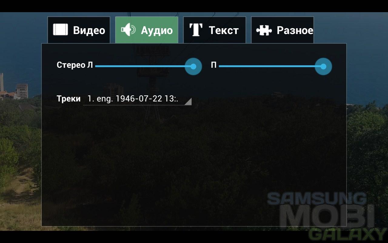 Видеоплеер Для Samsung Galaxy Gio