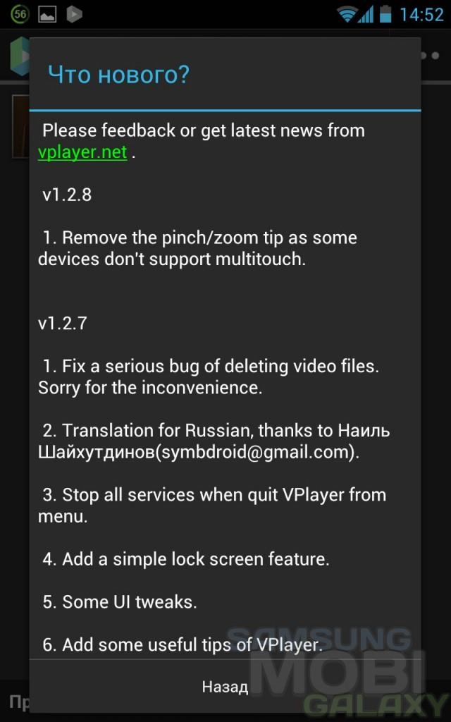VPlayer - видеоплеер для Samsung Galaxy