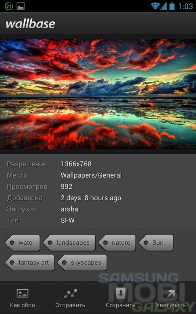 Программа Wallbase HD Wallpapers для Android