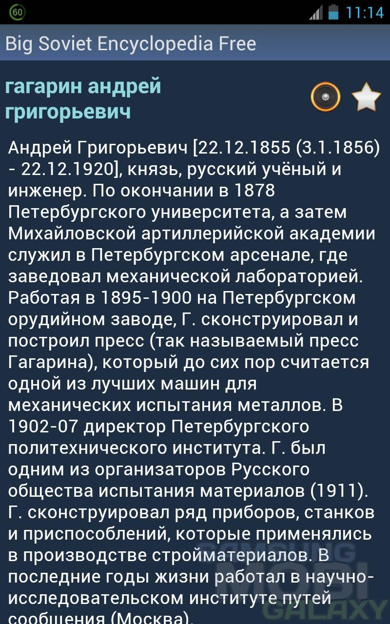Большая советская энциклопедия на Андроид