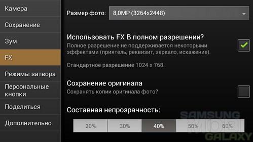 Программа Camera Zoom Fx v.3.5.5 - настройки