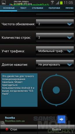 Программа Cool Tool для Android, настройки