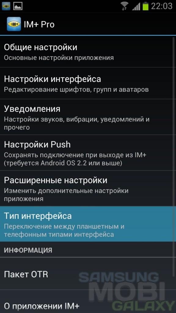 IM+ Pro v6.3.6 приложения для ICQ и Skype для Samsung Galaxy