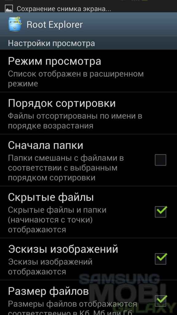 Root Explorer v.2.21.1 для Samsung Galaxy Note SIII Ace 2 Gio