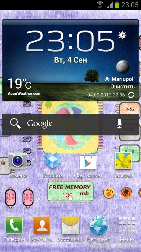 SCHOOL CPU - интерактивные обои для Samsung Galaxy