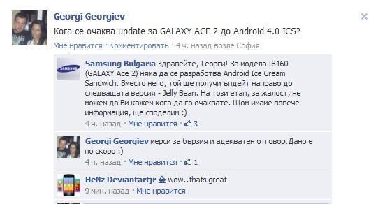 Samsung Galaxy Ace 2 и S Advance получат Jelly Bean