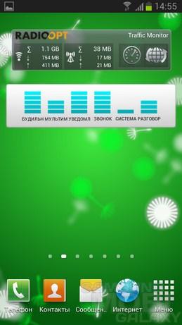 AudioManager Widget - регулировка громкости
