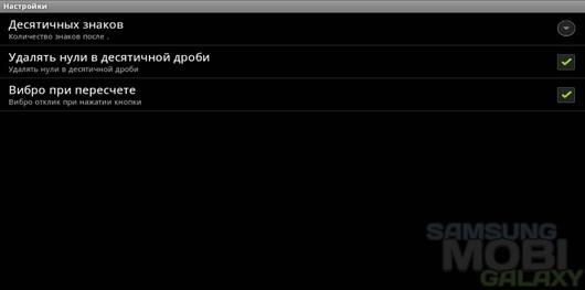 Easy Converter – быстрое конвертирование для Android