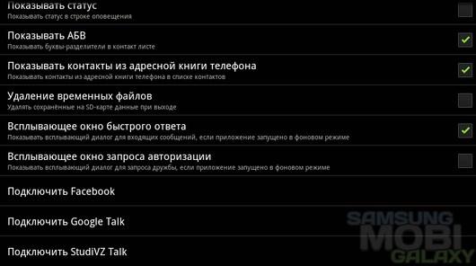 ICQ – связь проверенная годами для Android