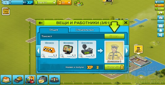 My Country – дар управления для Android