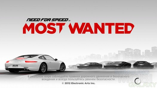 Игра Need for Speed Most Wanted для Samsung Galaxy