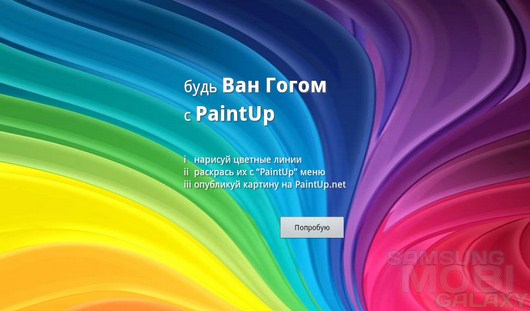 Paintup – забавные рисунки для Android
