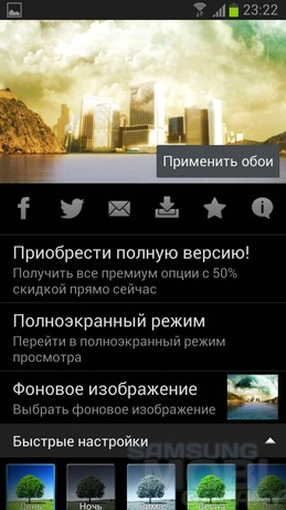 Раскраска экрана - редактор обоев на Android