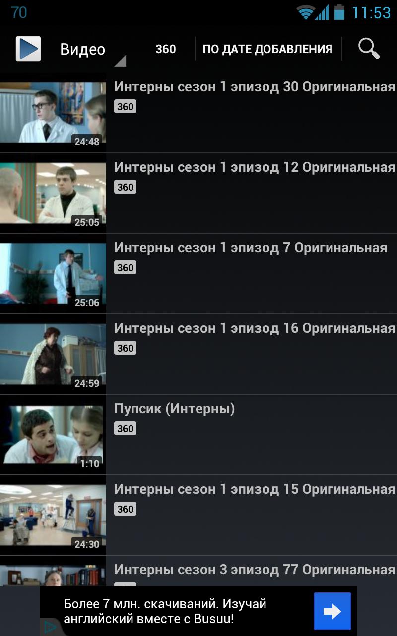 Screenshot_2012-07-31-11-54-00